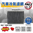 【愛車族】EVO PM2.5專用冷氣濾網(日產) NI241NC