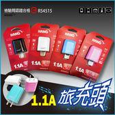 3C便利店 HANG1.1A充電頭 USB旅充頭 小巧便攜 馬卡龍4色可選 智能IC開關控制 急速充電 合格認證