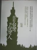 【書寶二手書T5/政治_MCH】我看台灣與台灣人_阮銘