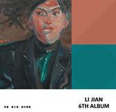 李健 第六張創作專輯 李健 CD  (音樂影片購)