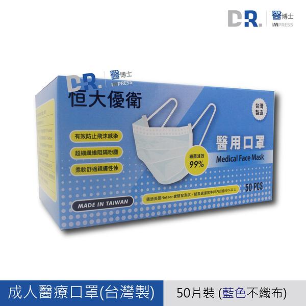 【醫博士】恒大〝優衛〞醫用口罩(彩盒_成人藍色) 50片/盒 (限購二盒)