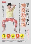 正在席捲日本的神奇肋骨操:解決10萬人肩、背、腰、髖關節與膝蓋的...【城邦讀書花園】
