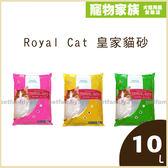 寵物家族-【3包優惠組】Royal Cat 皇家貓砂10L