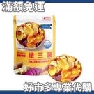 【免運費】【好市多專業代購】健司纖三薯脆片 地瓜片 薯片 400公克 X 2入包