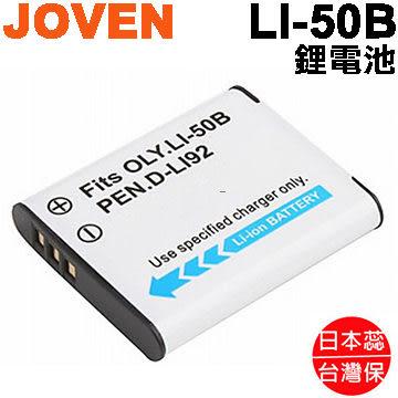 《JOVEN》OLYMPUS專用副廠相機電池 LI-50B (LI50B) 適用 OLYMPUS SP-800uz XZ1 XZ2 TG-810 TG-310 TG-610 TG-620