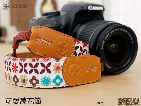 *數配樂*icode i-code Public 30 彩色 花紋 減壓 相機背帶 可愛萬花節 A5000 ZR1200 RX100