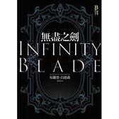 #【5折】 無盡之劍 Infinity Blade