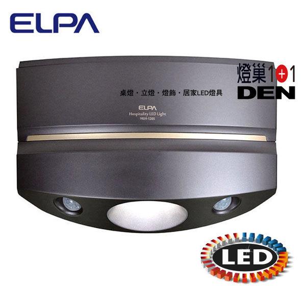 ELPA日本朝日電器暮光系列-3W LED白光感應壁掛玄關燈(灰棕色/電池式)【燈巢1+1】燈具。DS140016