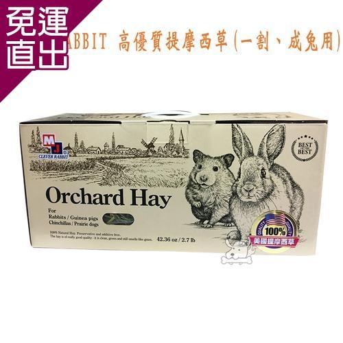 MJ CLEVER RABBIT 聰明兔牧草 高優質美國提摩西草(一割,成兔用)2.7磅 X 1盒【免運直出】