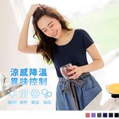 《KG0538》台灣製造~冰咖啡紗涼感抗UV圓領短袖上衣 OrangeBear