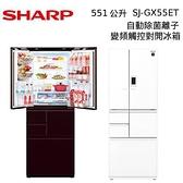 【結帳再折+分期0利率】SHARP 夏普 SJ-GX55ET 551公升 日本製 六門電動鏡面變頻觸控冰箱 台灣公司貨