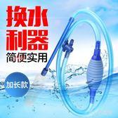 魚缸換水器吸水器水族清洗抽水器tz6306【歐爸生活館】