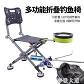 多功能加厚折疊釣椅便攜釣魚椅全地形釣椅台釣椅輕便釣魚座椅QM『摩登大道』