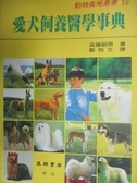 【書寶二手書T9/寵物_JQI】愛犬飼養醫學事典_齊藤昭男, 鄭怡文