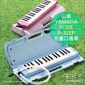 日本代購 空運 YAHAMA 山葉 P-32E P-32EP 兒童 口風琴 PIANICA 吹奏樂器 32鍵