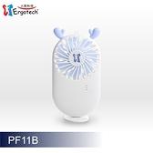 【9折特販+免運費】人因 迷你 手持 風扇 PF11 隨身USB可愛風扇X1台【贈2.4億元產品責任險】