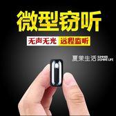 錄音筆微型迷你專業高清遠距降噪超小取證聽音器防隱形超長機·夏茉生活