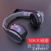 耳機 無線藍芽耳機頭戴式重低音運動音樂插卡游戲4.0耳麥手機電腦通用 酷斯特數位3c