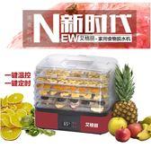 干果機食品烘干機家用 水果蔬菜脫水機風干機干燥干果機多莉絲旗艦店YYS220V