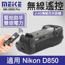 【現貨】公司貨 D850 附遙控器 一年保固 電池手把 Meike 美科 MK-D850 PRO 同 MB-D18