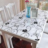 餐桌布防水軟質玻璃塑料台布餐桌墊免洗茶幾墊磨砂水晶板MJBL