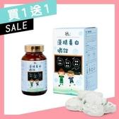 買一送一優惠組~藻精蛋白嚼錠 Panda baby 鑫耀生技(下單可任選二種不同口味混搭)