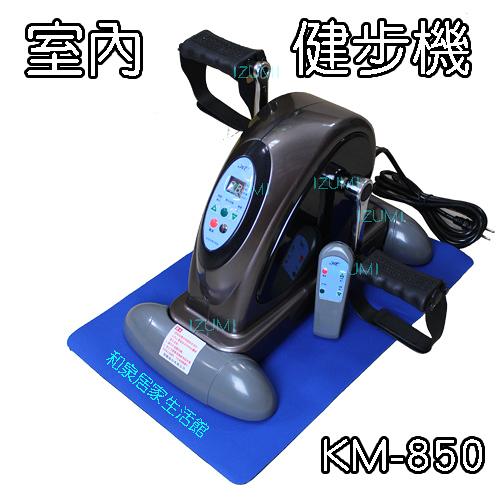電動腳踏器 手腳訓練 復健 手足健身車 KM850 第二代