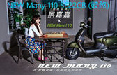 KYMCO光陽機車 NEW Many 110 鼓煞(SE22CB) - 六期 2018全新車 可申退貨物稅4000汰舊換新