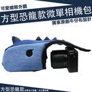 【小咖龍】 方型恐龍相機包 微單 收納包 攝影包 防潑水 Fujifilm XA5 XA3 XA2 XA1 XA10 XM1 XM2 XT1 XT2 XE1