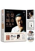 光榮城市【典藏版】(DVD 書 2018全新柯語錄)