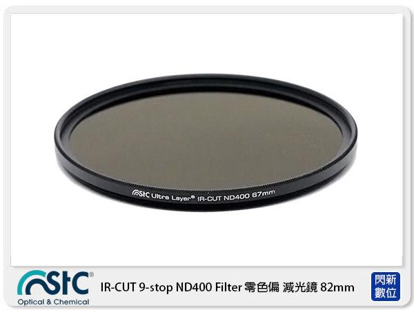 送USB LED小米燈 STC IR-CUT 9-stop ND400 Filter 零色偏 減光鏡 82mm (82,公司貨)