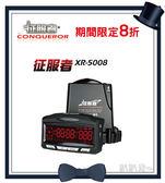 【真愛88】征服者 GPS XR-5008 紅色 背光模組 雷達 測速器