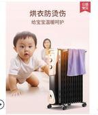 美的取暖器電暖氣油汀油酊家用節能省電暖器片暖風機嬰兒臥室油丁ATF茱莉亞嚴選時尚