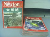 【書寶二手書T4/雜誌期刊_NLS】牛頓_202~211期間_共10本合售_大滅絕等