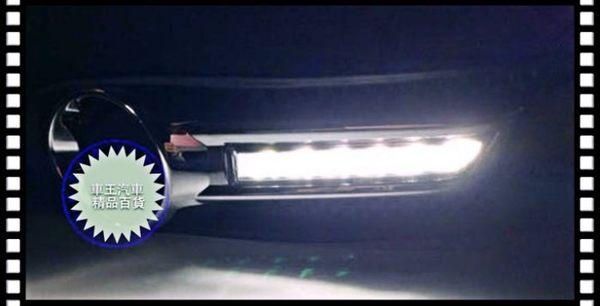 【車王汽車精品百貨】日產 Nissan Big Tiida 日行燈 晝行燈 霧燈改裝