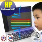 ® Ezstick HP ProBook 430 G7 防藍光螢幕貼 抗藍光 (可選鏡面或霧面)