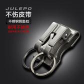 不鏽鋼皮帶鑰匙圈穿皮帶雙排環鑰匙扣男士腰挂汽車鑰匙鏈鑰匙環創意交換禮物推薦