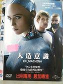 影音專賣店-P01-024-正版DVD*電影【人造意識】-艾莉西亞維肯特 奧斯卡伊薩克
