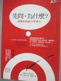 【書寶二手書T9/財經企管_GOU】先問,為什麼?啟動你的感召領導力_賽門.西奈克