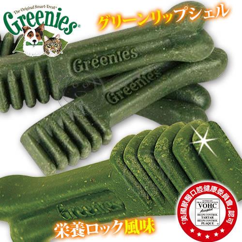 【培菓平價寵物網】 Greenies新健綠》原味潔牙骨/支ss號1支