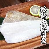 阿拉斯加珍稀大比目魚 *1片組 (250g±10%/片)