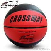 克洛斯威籃球711正品耐磨防滑軟皮花式花球街球比賽訓練球lanqiu 全館免運