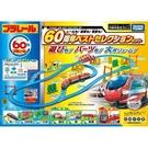 【麗嬰國際】【TAKARA TOMY】PLARAIL 鐵道王國 60周年精選火車組 TP13512←軌道 玩具