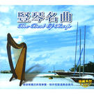豎琴名曲CD (5片裝)