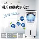 日虎 酷寒戰士移動式水冷氣35L / 27道急凍水柱市場稱霸 / 速冷不漏水/5年保固