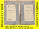 二手書博民逛書店鄉下醫生罕見上下兩冊(小說)Y25693 巴爾紮克著 黎烈文譯 商務印書館 出版1937