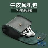 牛皮耳機包數據線收納包收納盒數碼配件整理包保護袋【英賽德3C數碼館】