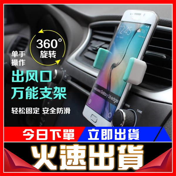 [24H 現貨快出] 車載專用旋轉手機架 汽車用 出風口 三星 蘋果 iPhone 6/6s/7/8 plus 通用 導航 支架