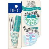 【DHC】薄荷護唇膏1.5克