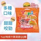 Yupi呦皮什錦漢堡QQ糖40g